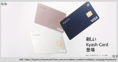 Kyashの新しいカードの特徴