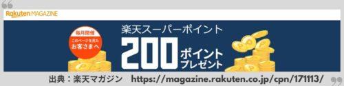 楽天マガジン200ポイント