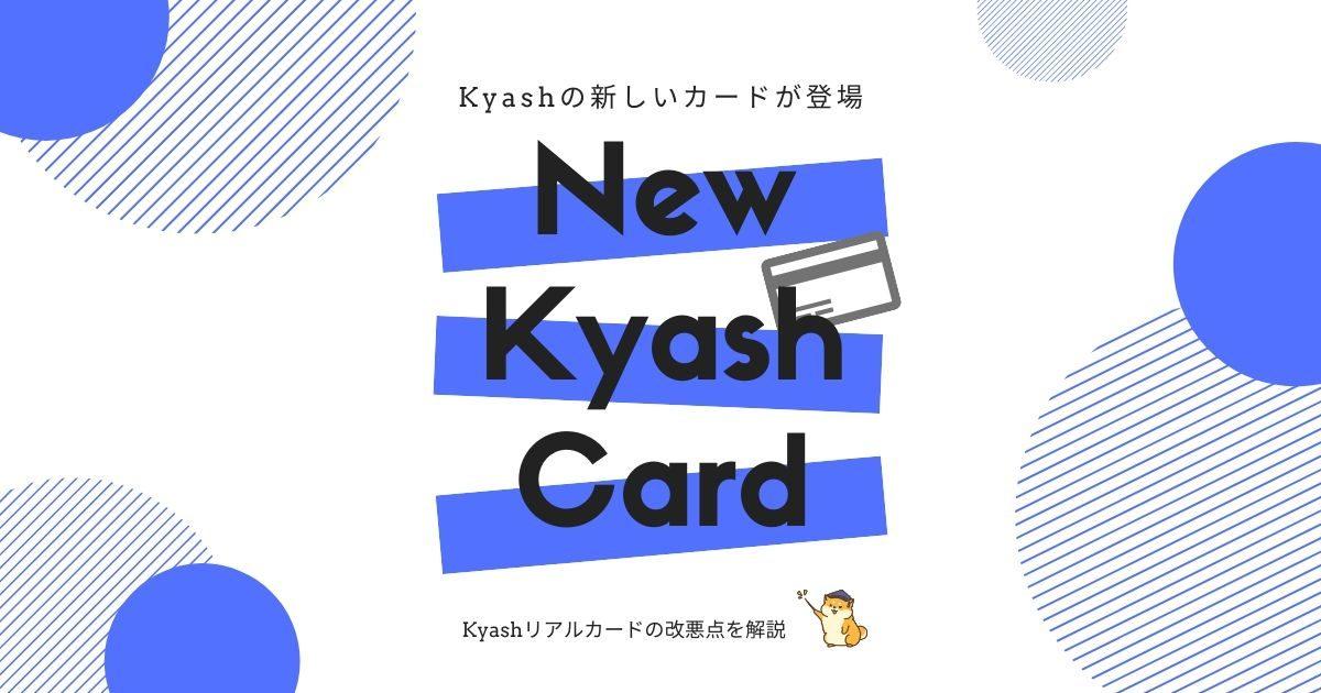 Kyashの新しいカードが登場【Kyashリアルカードの改悪点を解説】