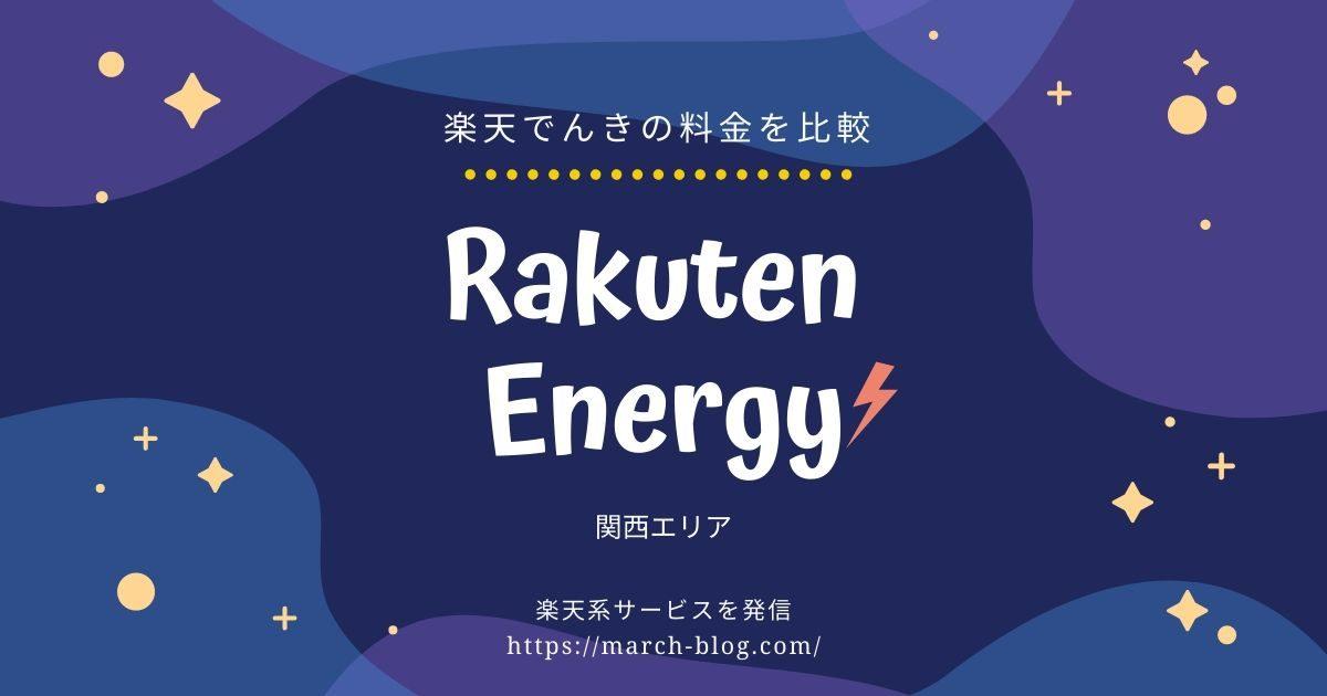 楽天でんきのプランSを解説【関西電力と大阪ガスの電気と料金を比較】