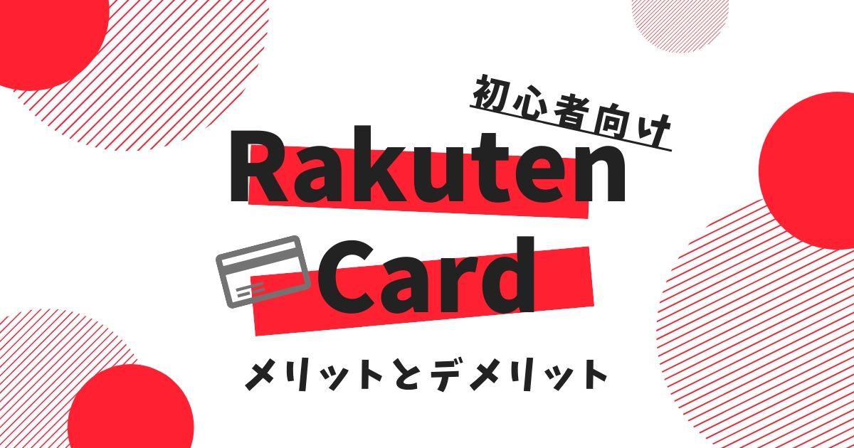 【特典有り】楽天カードをレビューする 【メリットとデメリットも解説】