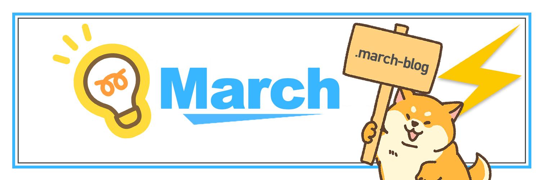 .march-blogの管理人