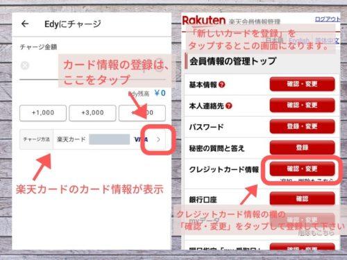 楽天ペイアプリのEdy機能でクレジットカード登録