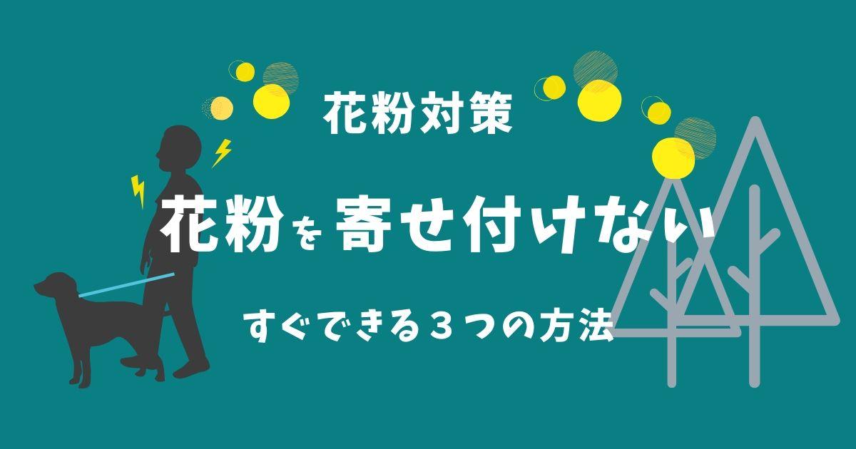 【花粉対策】静電気を抑えれば花粉は付かない【すぐできる3つの方法】