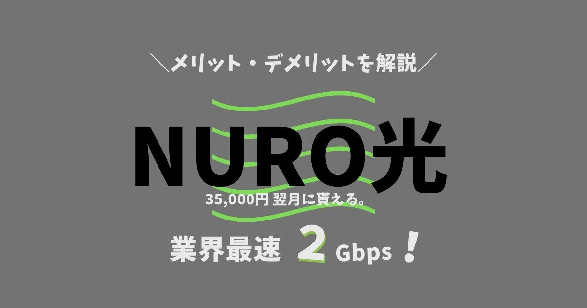 【CMで話題】NURO光のメリット・デメリットを解説【遅延に悩まない光回線】