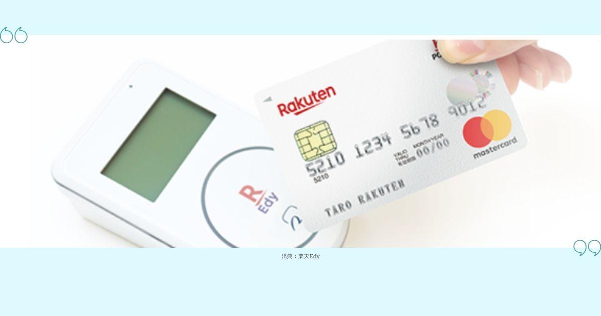 Edy機能付き 楽天カード