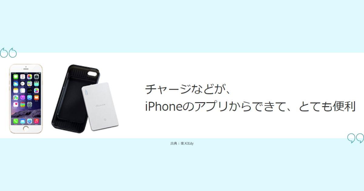 iPhone + おサイフケータイ ジャケット
