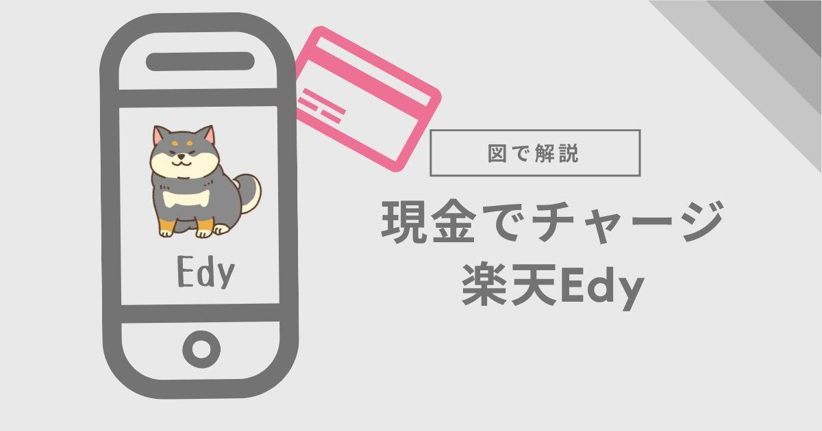 【楽天Edy】現金でチャージする方法【図で解説】
