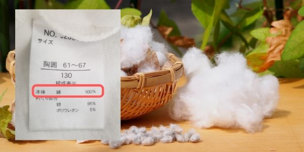 綿は静電気を発生しにくい素材