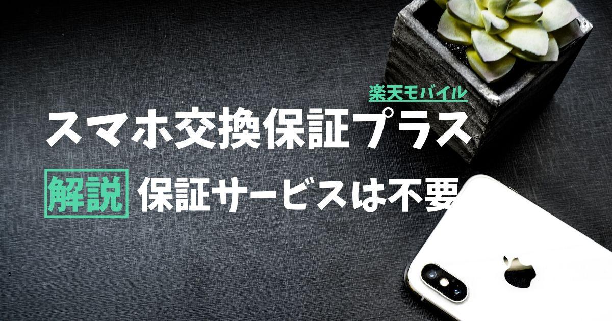 楽天モバイル「スマホ交換保証プラス」を徹底解説【保証サービスは不要】