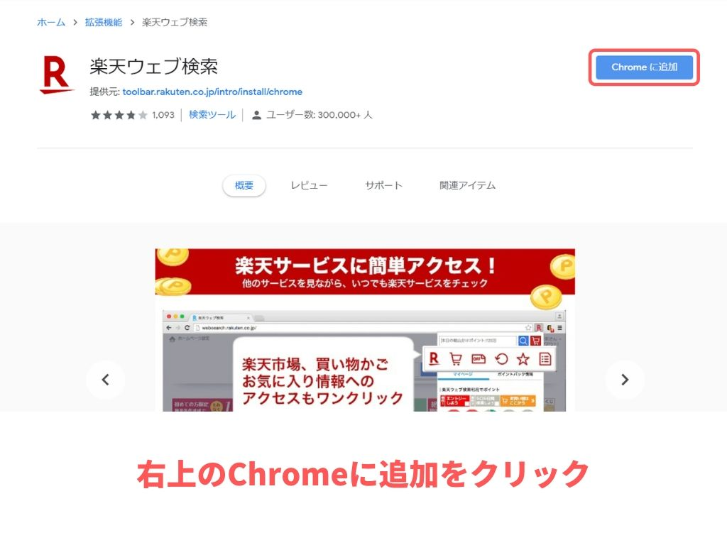 楽天Web検索の手順3