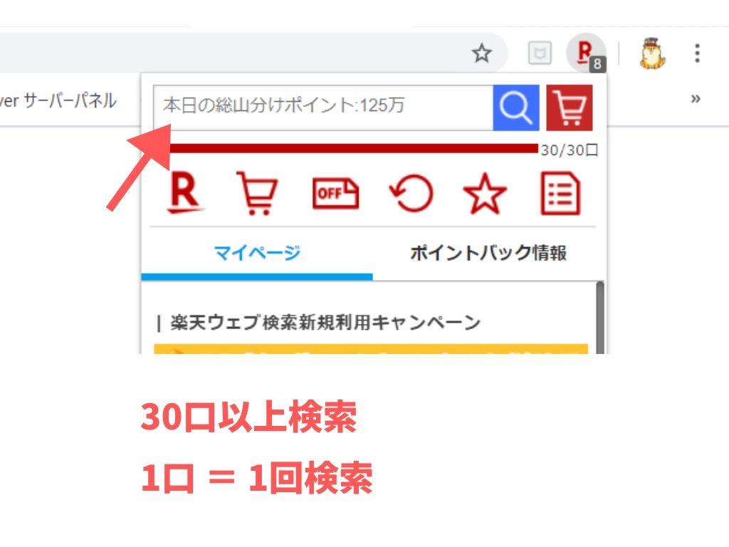 楽天ウェブ検索の手順