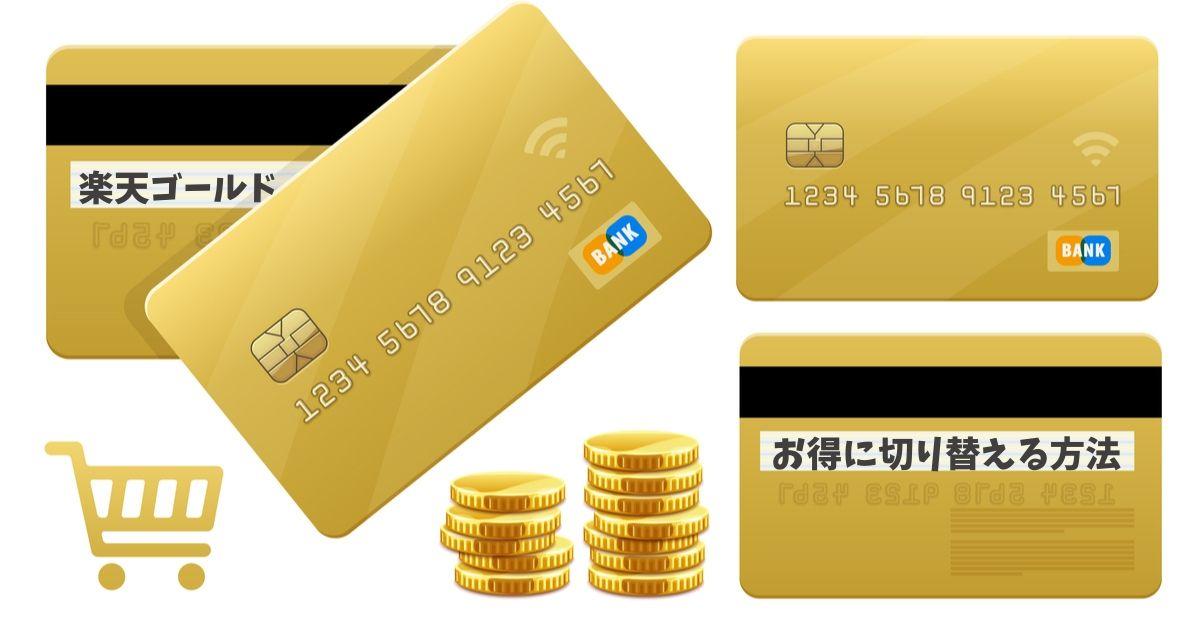 楽天ゴールドカードへお得に切り替える方法【楽天カード利用者向け】