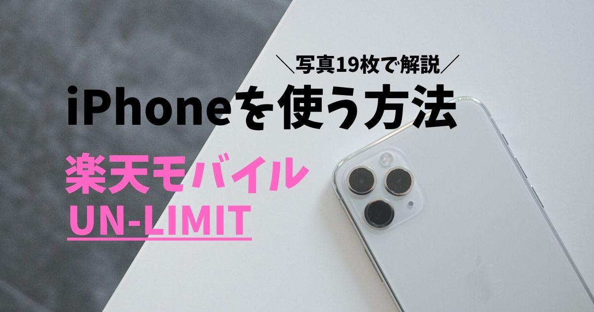 【最新】楽天アンリミットでiPhoneは使えます【使う方法を解説】