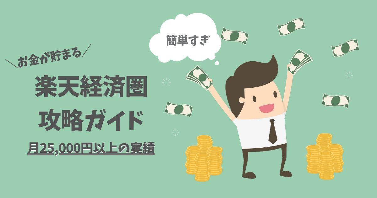 楽天経済圏 攻略ガイド 固定費削減【月25,000円以上の実績有り】
