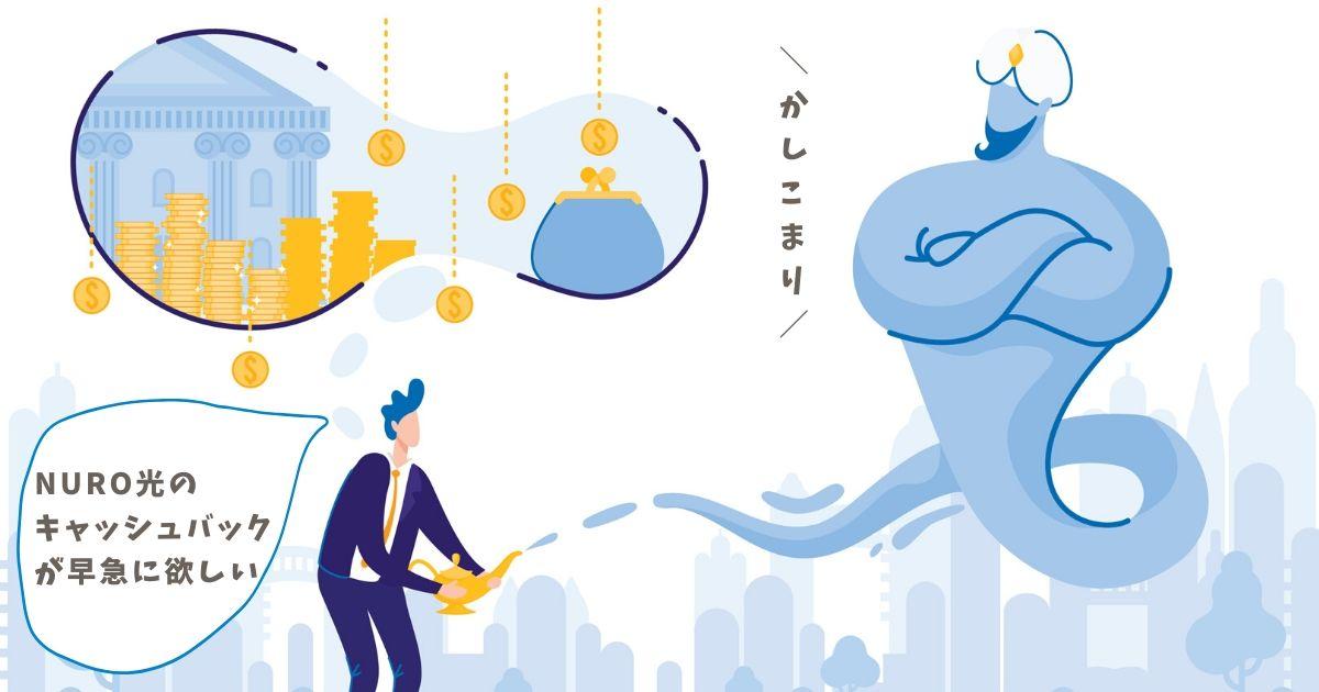 【翌月支払】NURO光 35,000円のキャッシュバックを貰って始める方法【面倒な手続き無し】
