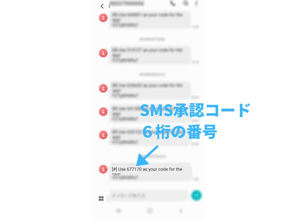 SMS承認コード