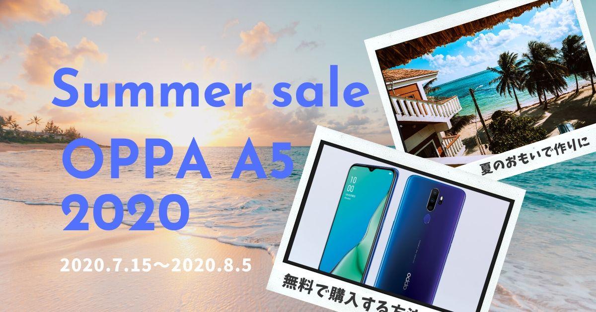 【期間限定】楽天モバイル OPPA A5を無料で購入する方法