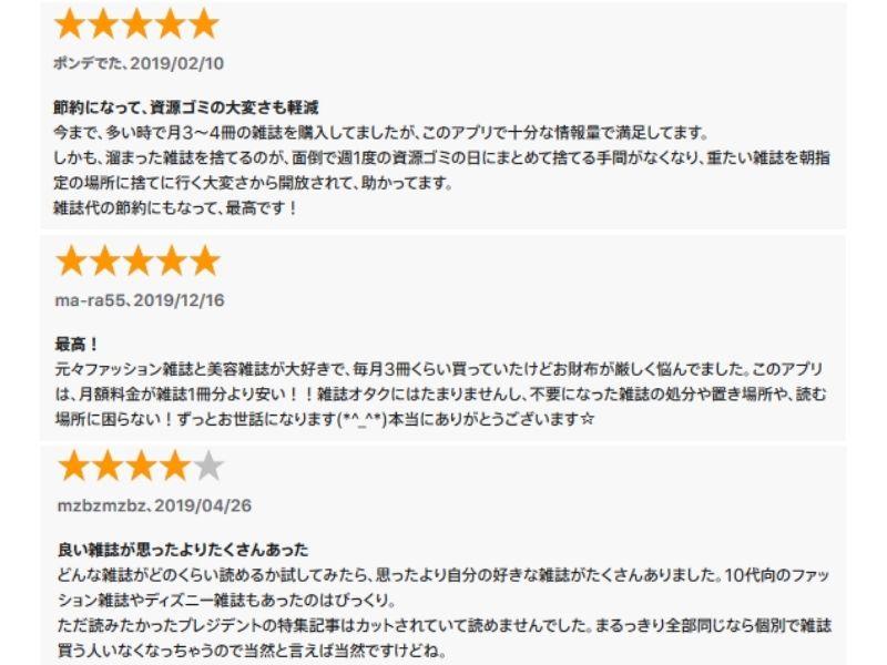 楽天マガジンの口コミ評判 Appstore