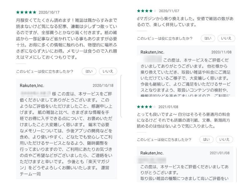 楽天マガジンの良い口コミ評判 Googleplay