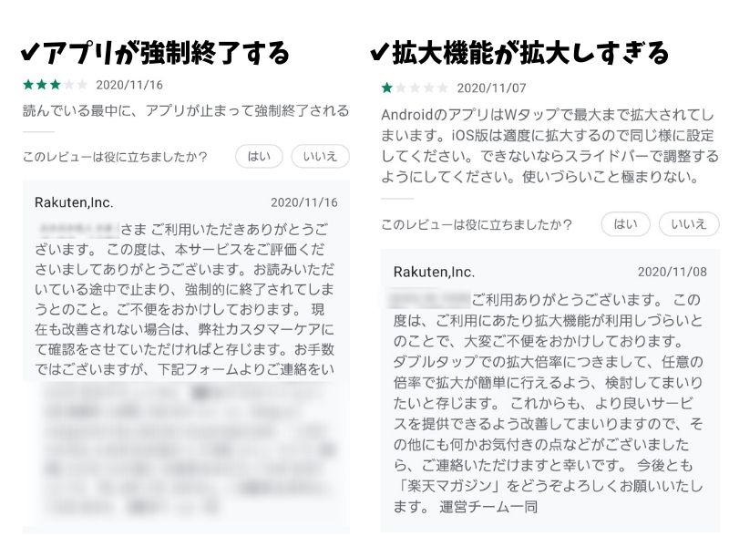 楽天マガジン 悪い口コミ評判 Googleplay